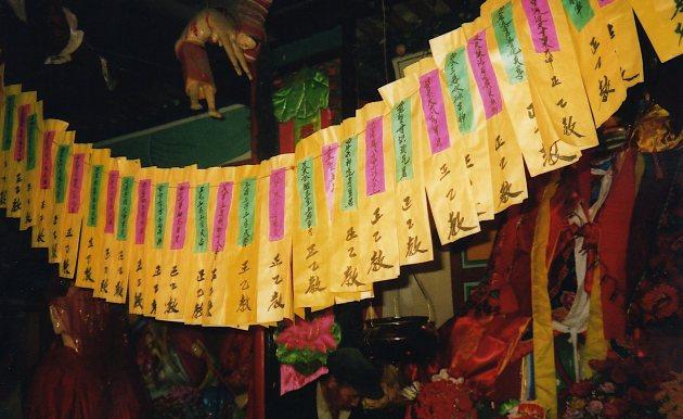 Gushan paiwei 2003