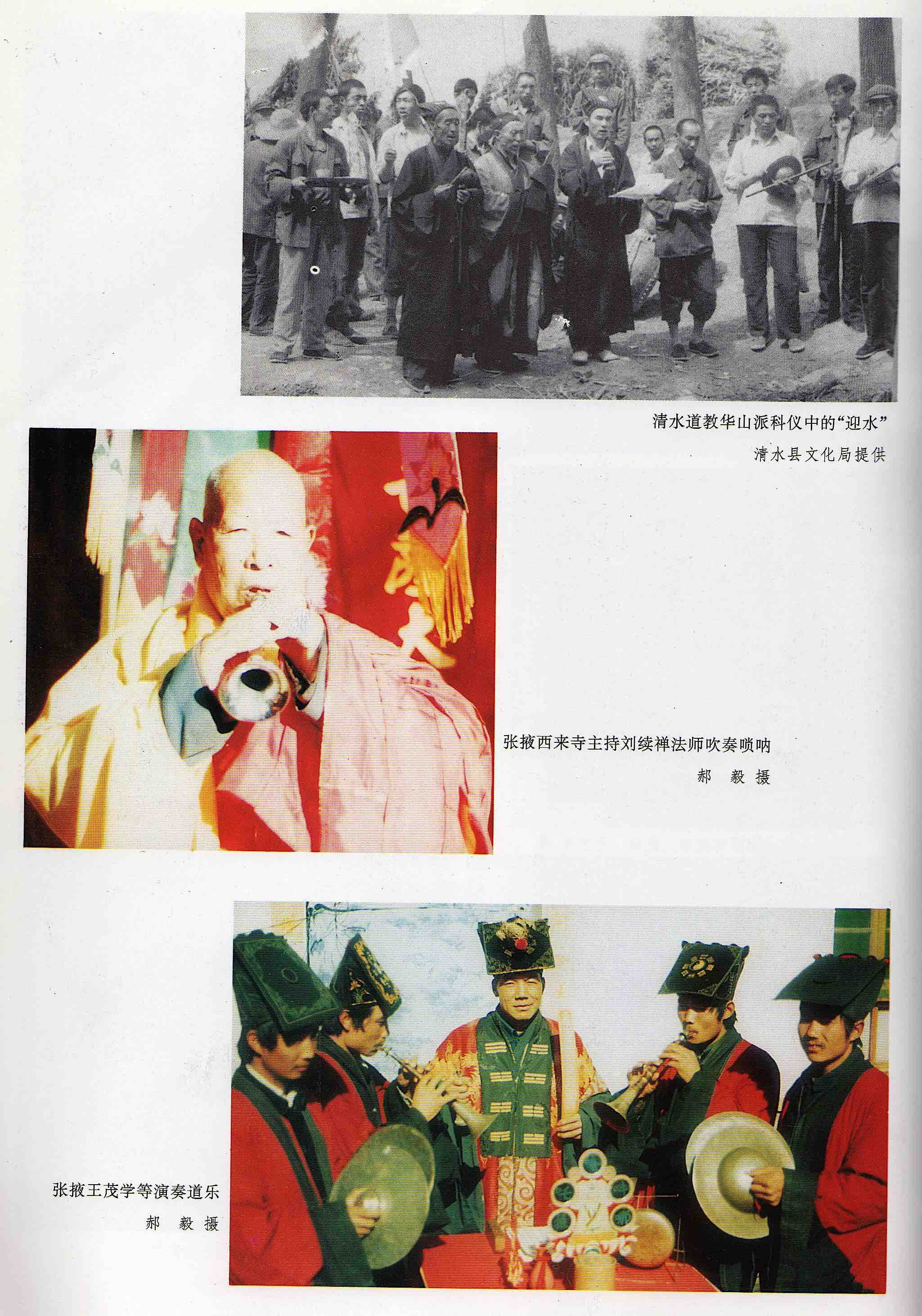 Gansu Daoists 1