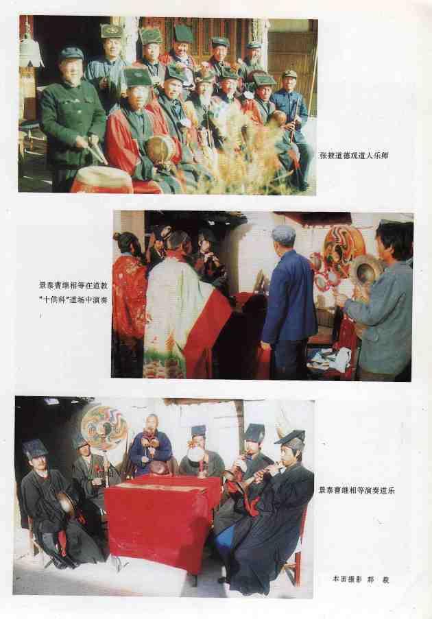 Gansu Daoists 2