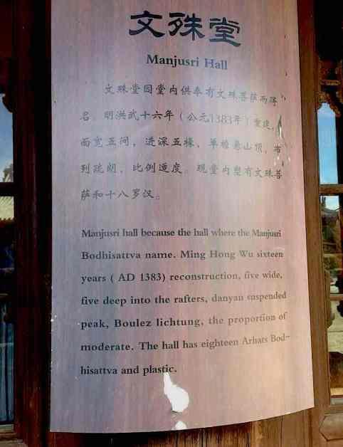 Wenshu tang