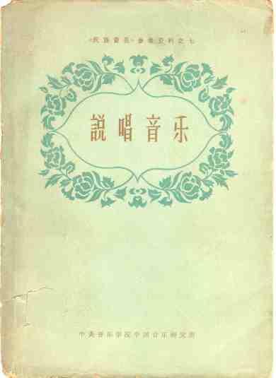 Shuochang yinyue