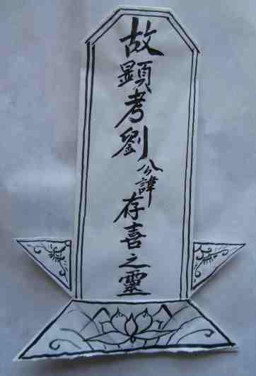 paiwei