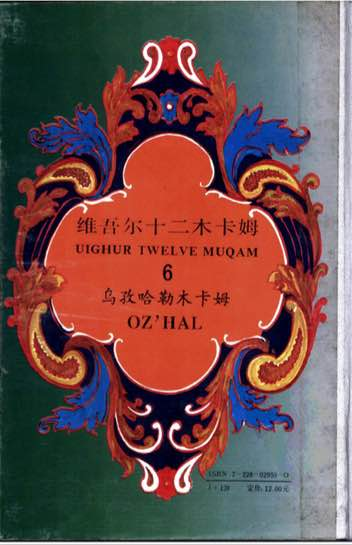 Ozhal cover