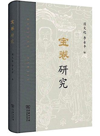 baojuan cover