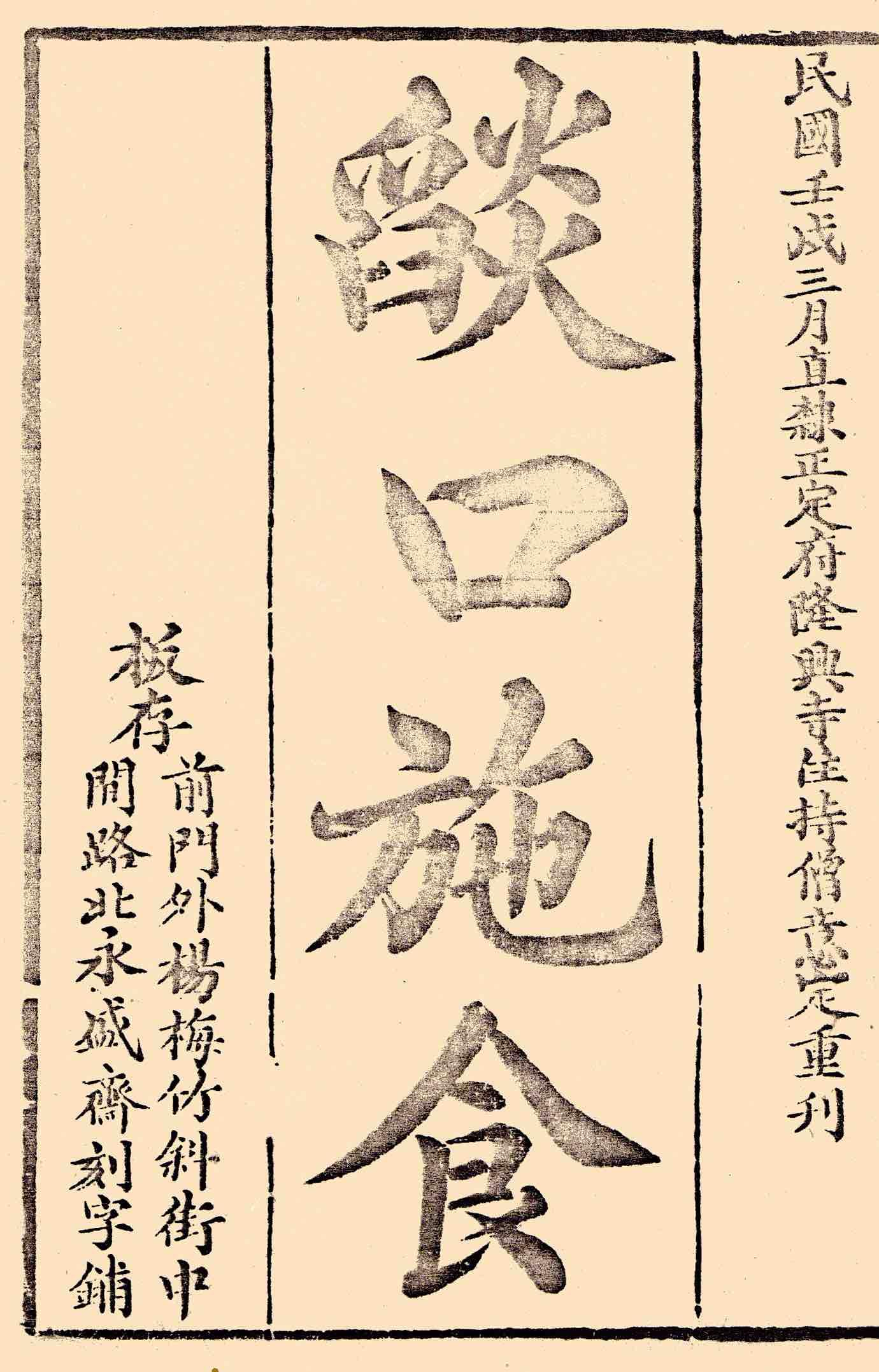 BJ yankou manual