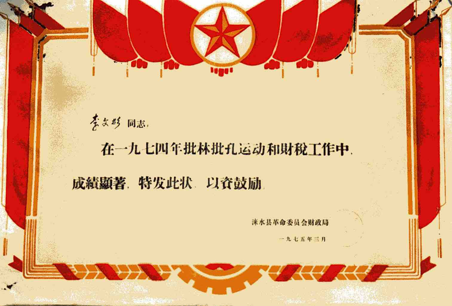 Li Wenbin piKong