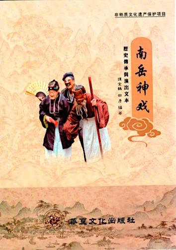 Nanyue shenxi cover