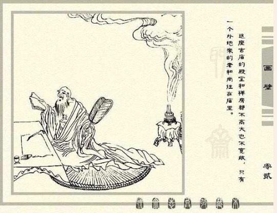 Huabi monk