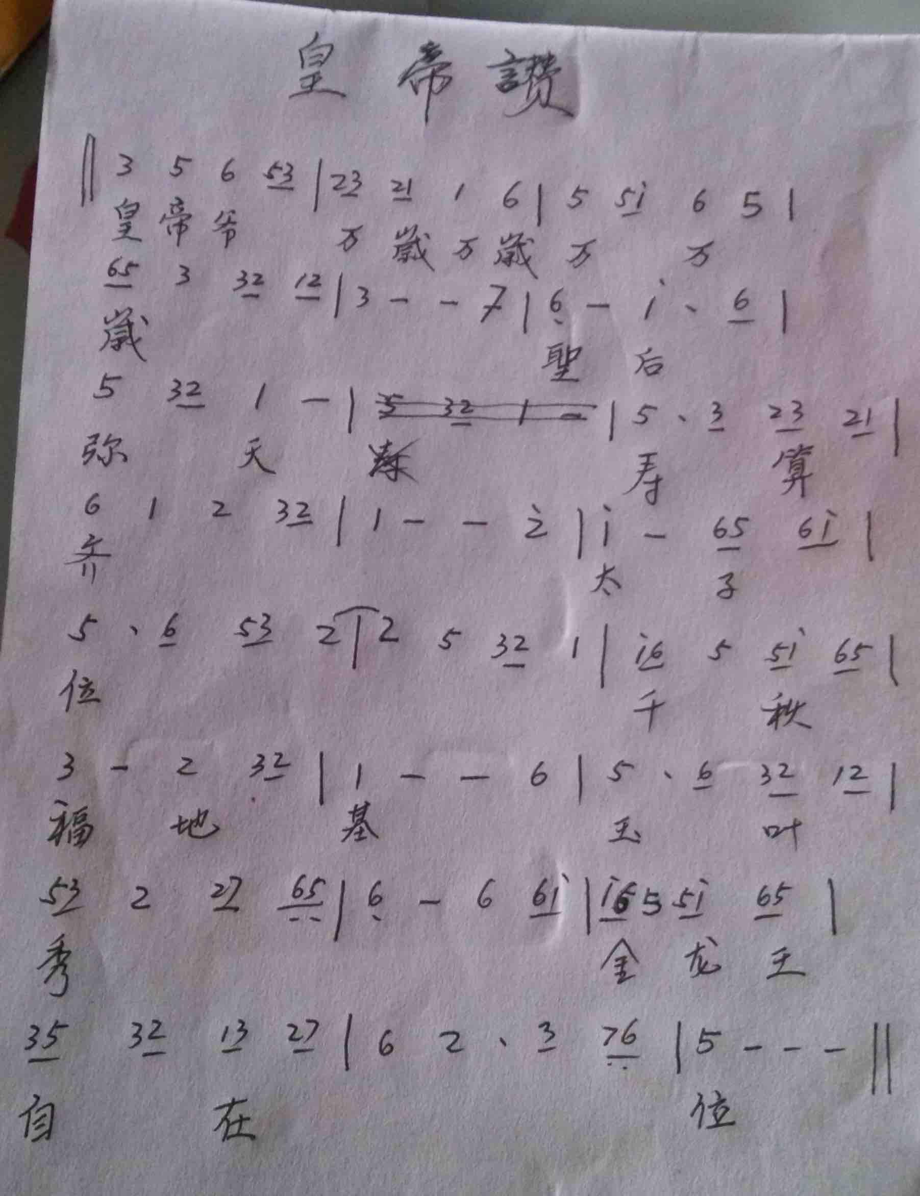 Huangdiye score