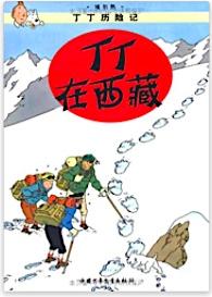 Tintin Tibet cover