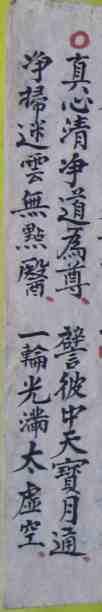 Zhenxin 1
