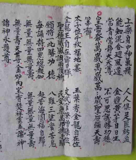 Zhenxin2 Huangdiye