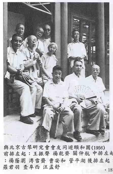 qin hui 1956